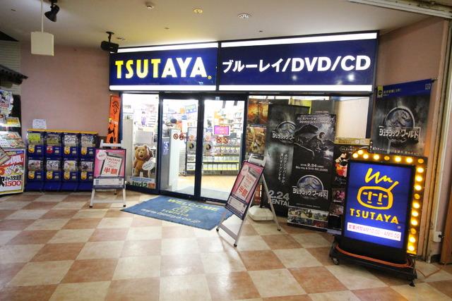TSUTAYA本八幡駅前店