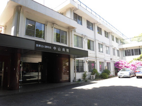 医療法人静和会中山病院