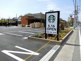 スターバックスコーヒーさいたま大和田店