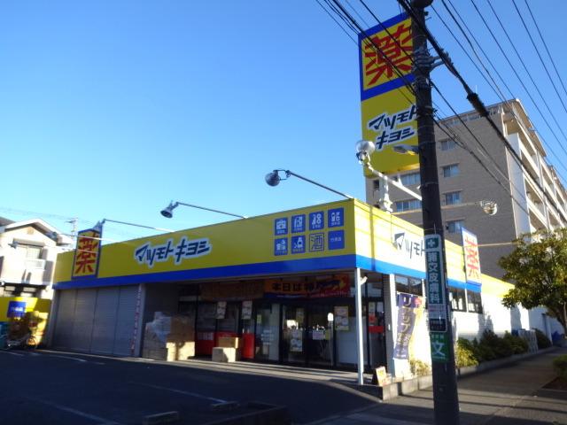 マツモトキヨシ行徳店