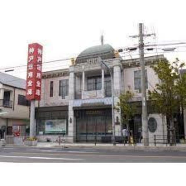 神戸信用金庫須磨支店