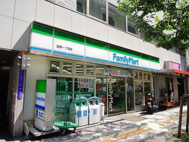 ファミリーマート吉野一丁目店