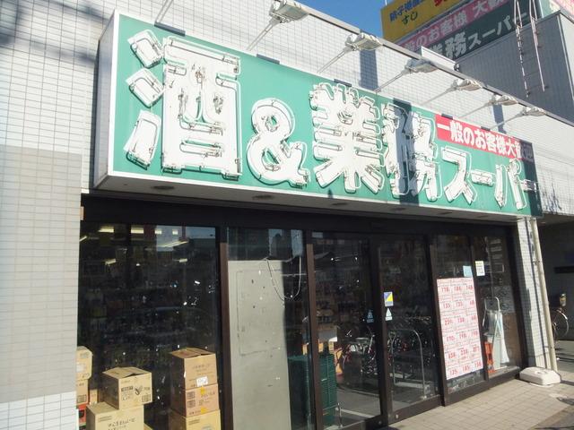 業務スーパー船橋店