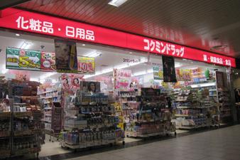 KoKuMiN近鉄布施駅店