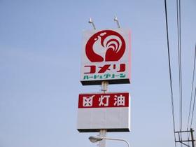 http://image.rentersnet.jp/389c7fd16facda884fde5c350019ccdd_property_picture_2419_large.jpg_cap_コメリハード&グリーン松浜店