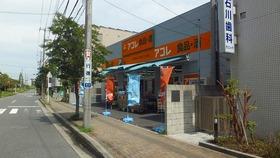 アコレ妙典5丁目店
