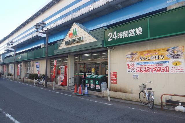 マルエツ行徳駅前店