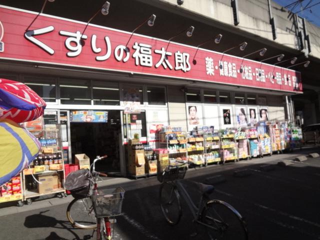 くすりの福太郎下総中山店