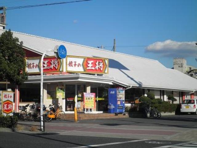 餃子の王将巽店