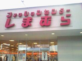 http://image.rentersnet.jp/3b295849-47cf-4518-9682-879acf566400_property_picture_3186_large.jpg_cap_ファッションセンターしまむら長岡要町店
