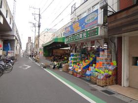 斉光薬局中山駅前店