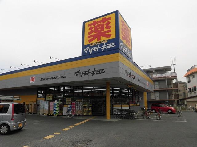 マツモトキヨシ原木中山店