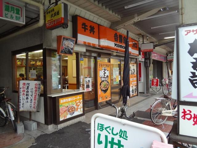 吉野家河内小阪駅前店