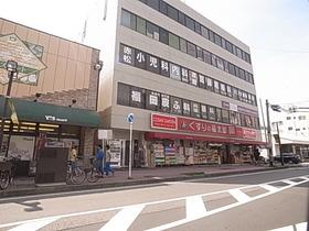 くすりの福太郎実籾2号店