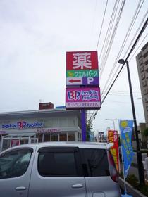 ウェルパーク朝霞三原店