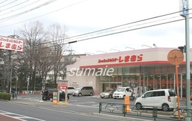 ファッションセンターしまむら浮間店
