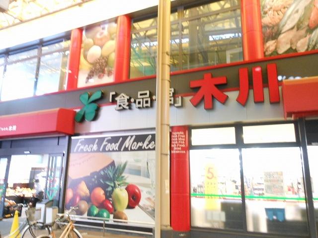 食品館木川店