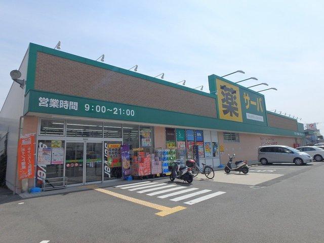 ドラッグストアサーバ川西丸の内店