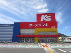ケーズデンキ大洲店