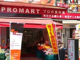 プロマート赤羽店