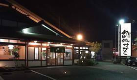 サガミ川崎宮前店