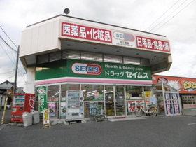 http://image.rentersnet.jp/4817327d-9e1c-47a9-9ebc-90903f13b15c_property_picture_1991_large.jpg_cap_ドラッグセイムス寺尾北店