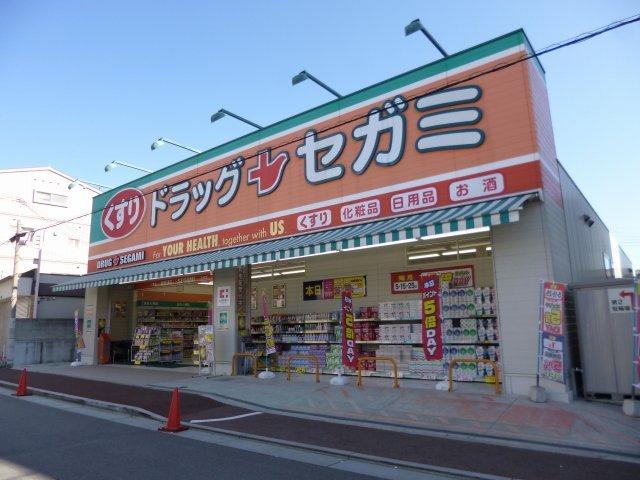 ドラッグセガミ豊中本町店