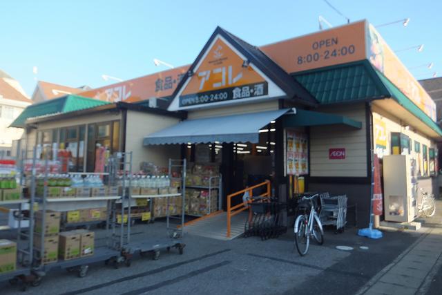アコレ伊勢宿店