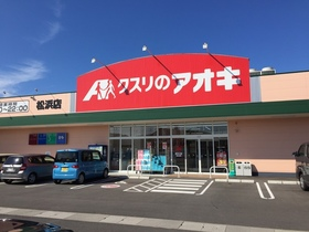 http://image.rentersnet.jp/4a3e3d1a-3069-4a3e-8d8b-44ad805e098d_property_picture_2419_large.jpg_cap_クスリのアオキ松浜店