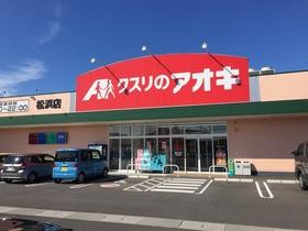 http://image.rentersnet.jp/4a3e3d1a-3069-4a3e-8d8b-44ad805e098d_property_picture_2419_large.jpg_cap_クスリのアオキ松浜店