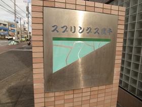 ☆スプリングス弐千☆