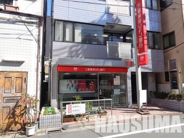 三菱東京UFJ銀行駒込支店