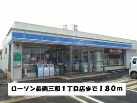 http://image.rentersnet.jp/4f7c3918-a9ce-49fe-b5c8-4a06bd381424_property_picture_3186_large.jpg_cap_ローソン長岡三和1丁目店