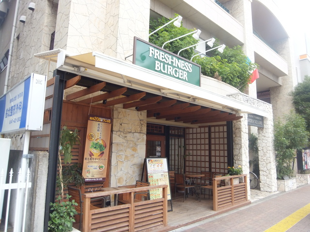 フレッシュネスバーガー船橋店
