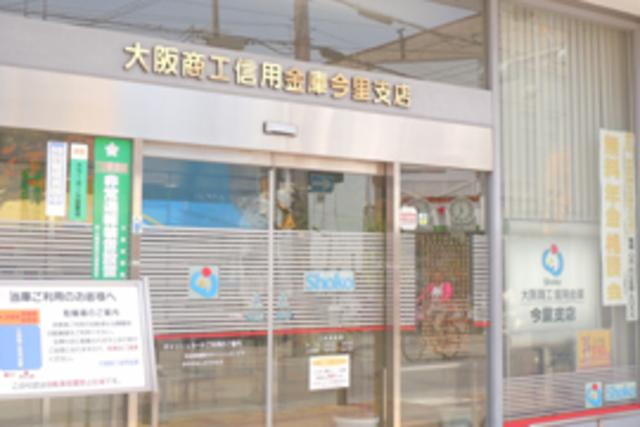 大阪商工信用金庫今里支店