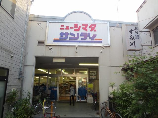 サンディ庄内栄町店