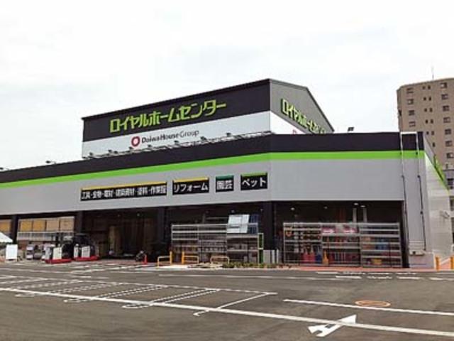 ロイヤルホームセンター東灘魚崎店
