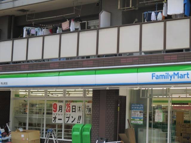 ファミリーマート同心町店