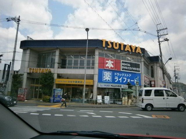 TSUTAYA箕面牧落店