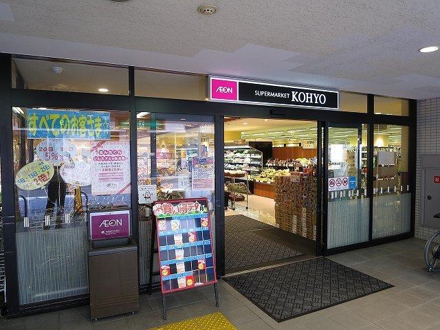 コーヨー川西店
