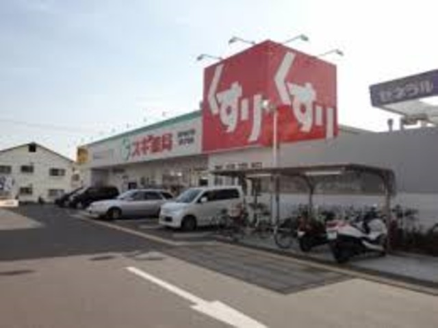 スギ薬局神戸持子店