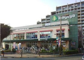 いなげや花小金井駅前店