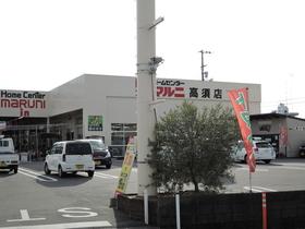 ホームセンターマルニ高須店