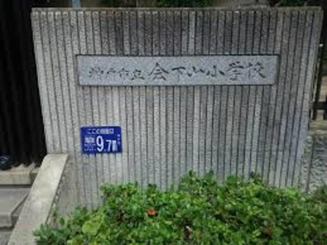神戸市立会下山小学校