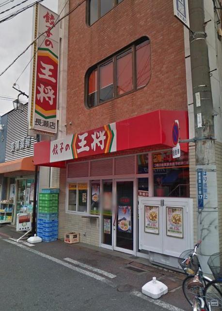 餃子の王将長瀬店