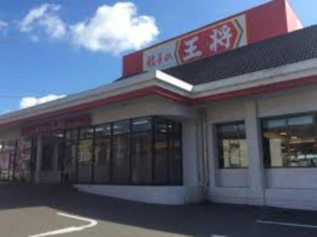 餃子の王将名谷店