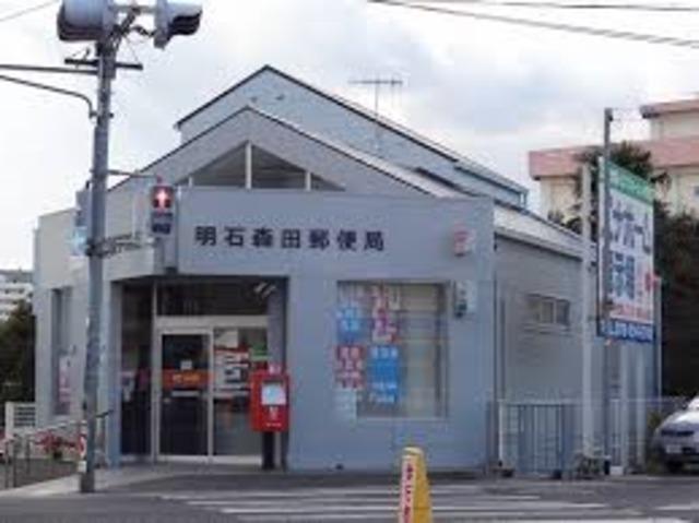 明石森田郵便局