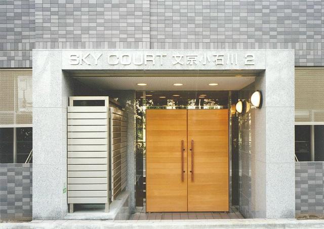 スカイコート文京小石川第2エントランス