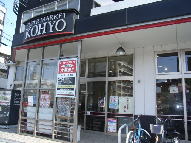 コーヨー鷺洲店