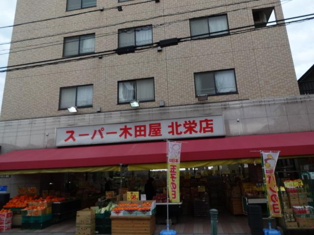 スーパー木田屋北栄店